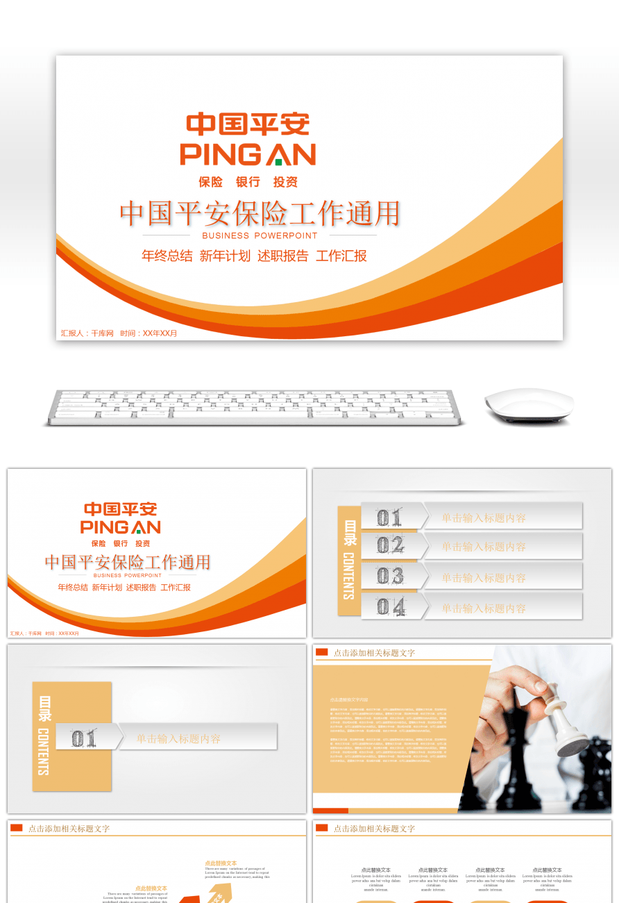 Awesome china ping an bank work summary plan ppt template for free this ppt template is free for personal use additionally if you are subscribed to our premium account when using this ppt template you can avoid toneelgroepblik