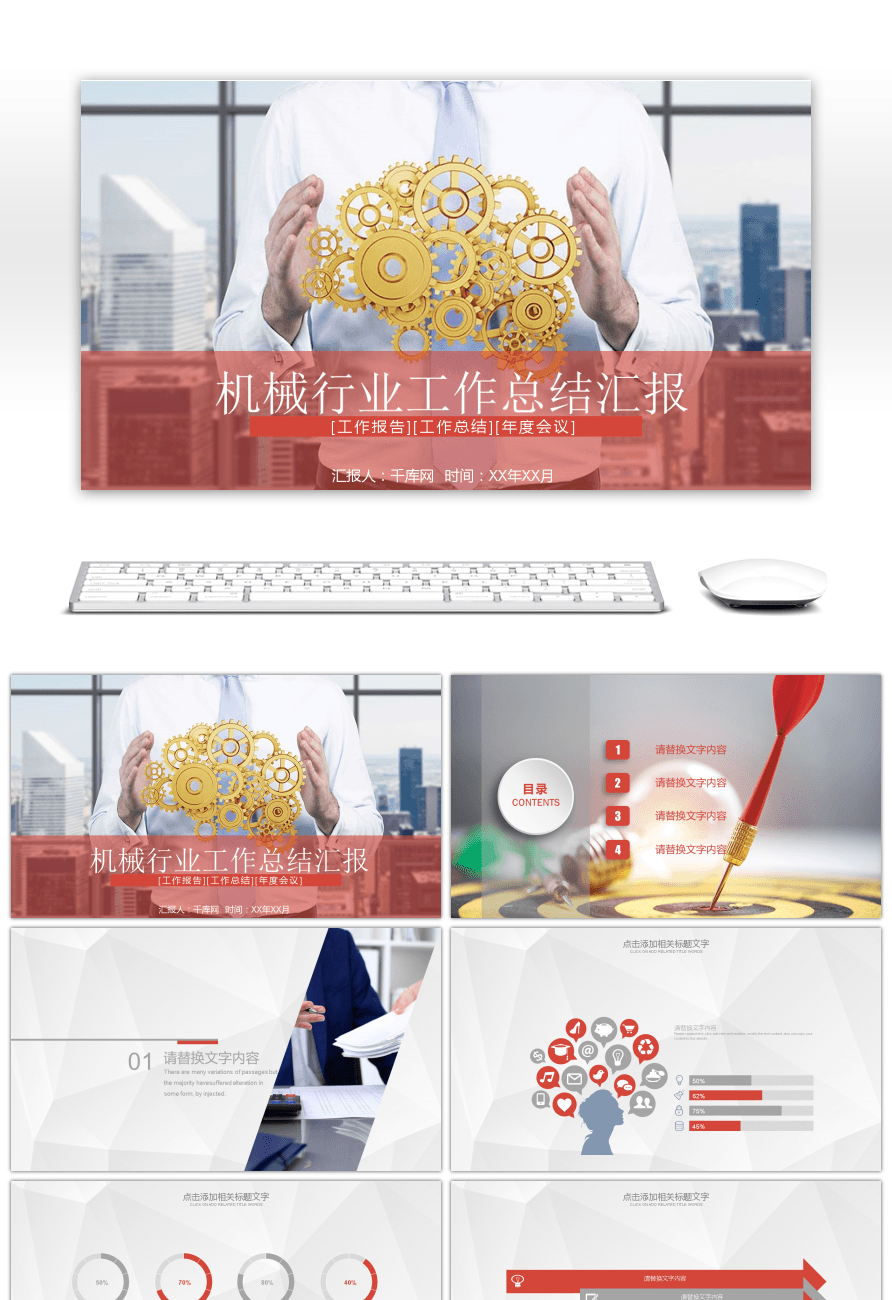 Awesome industrial ppt template for graduation design of mechanical industrial ppt template for graduation design of mechanical engineering toneelgroepblik Images