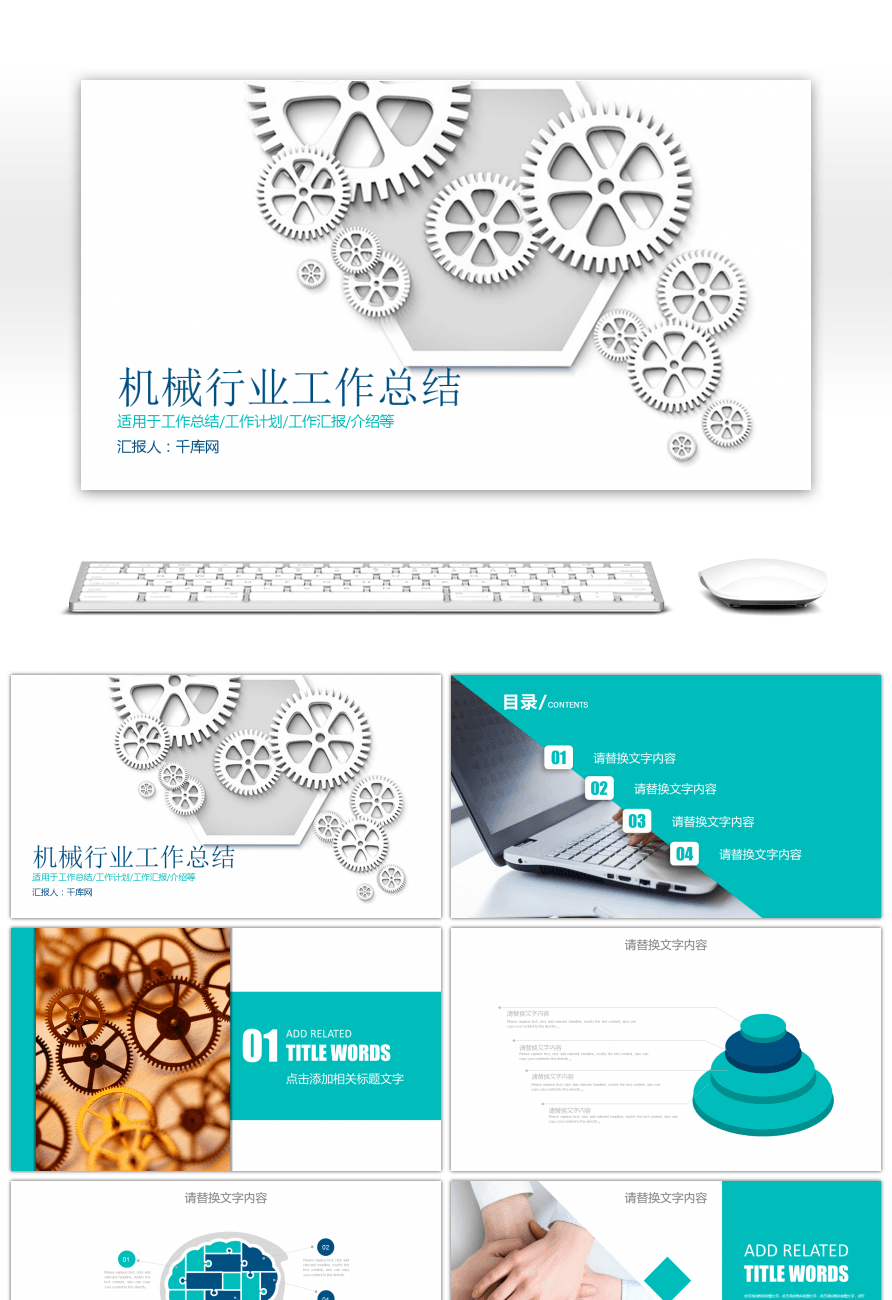 Awesome general business ppt template for gear mechanical ...