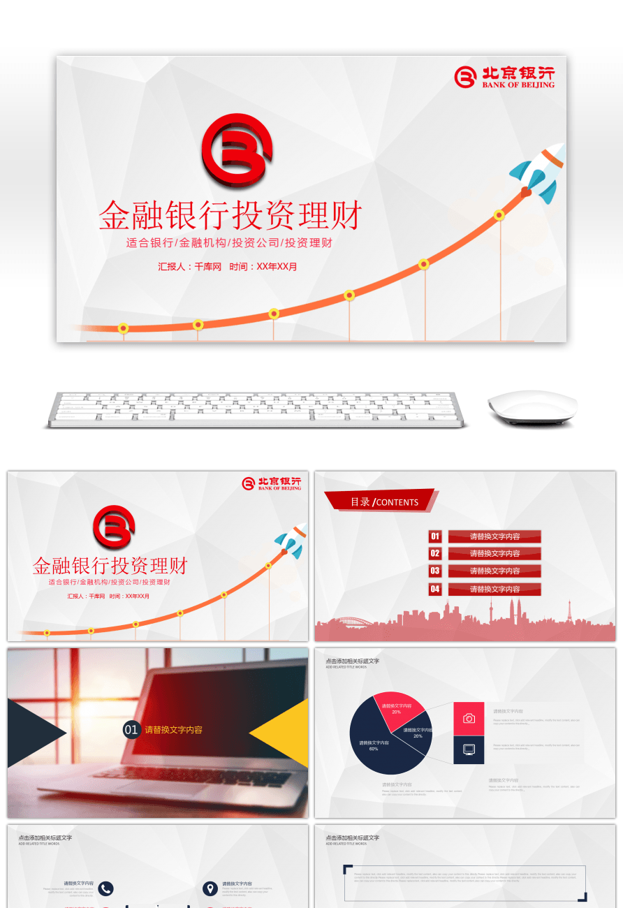 awesome beijing savings bank investment report template ppt for