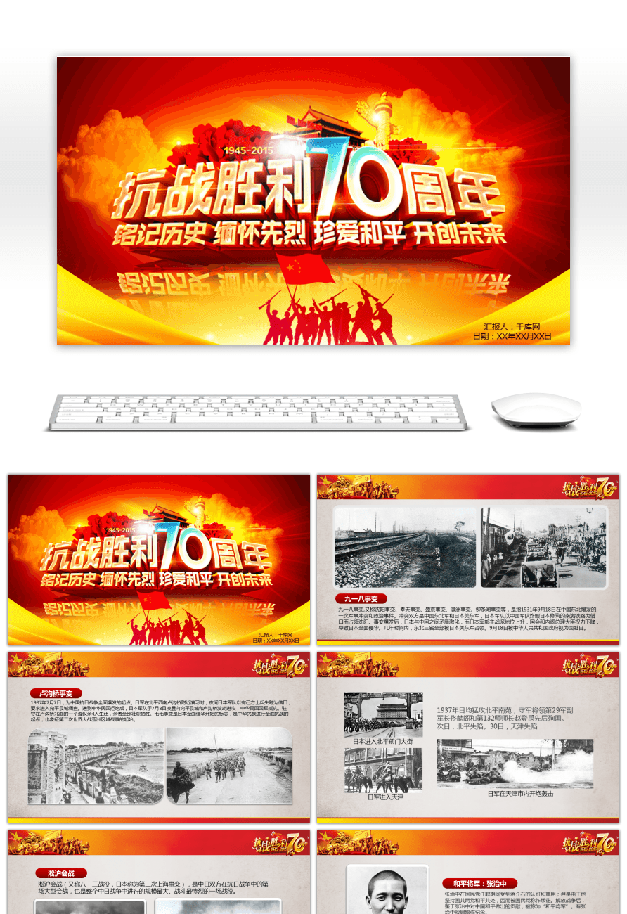 Awesome 70th anniversary ppt works commemorating the victory of anti 70th anniversary ppt works commemorating the victory of anti japanese war toneelgroepblik Images