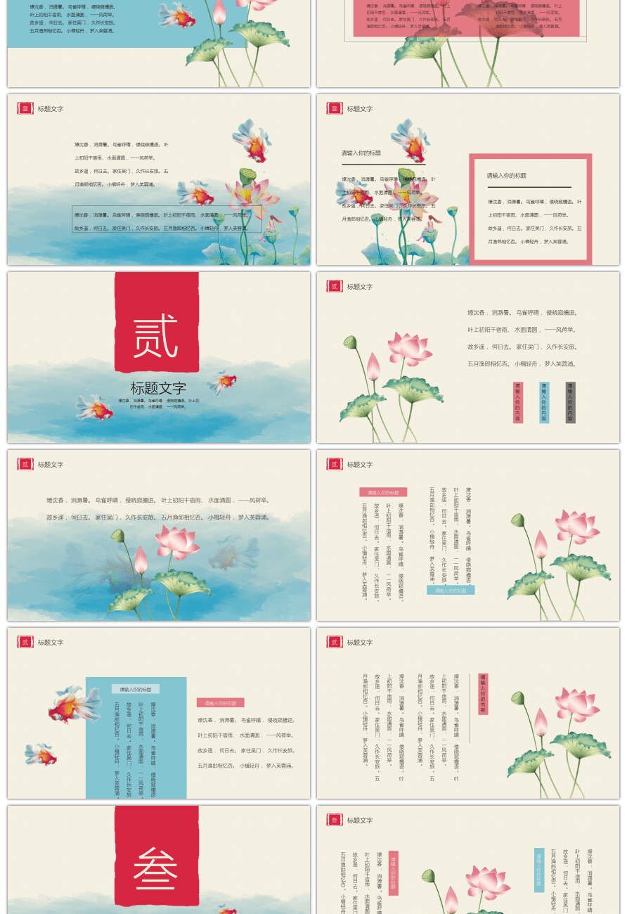 Awesome Chinese Wind Water Color Lotus Flower Picture Book Dynamic