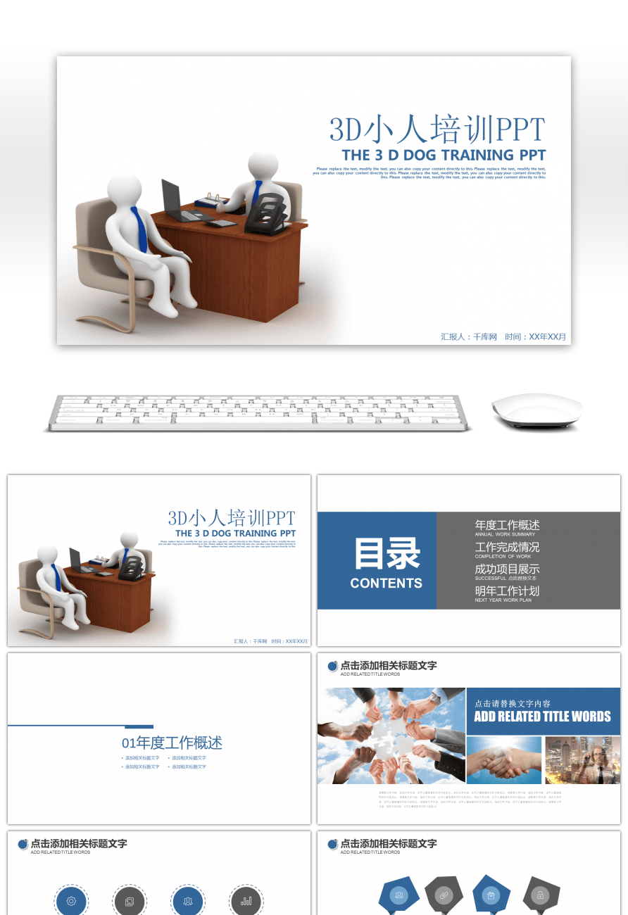 Awesome creative 3d small person training team building ppt template creative 3d small person training team building ppt template toneelgroepblik Choice Image