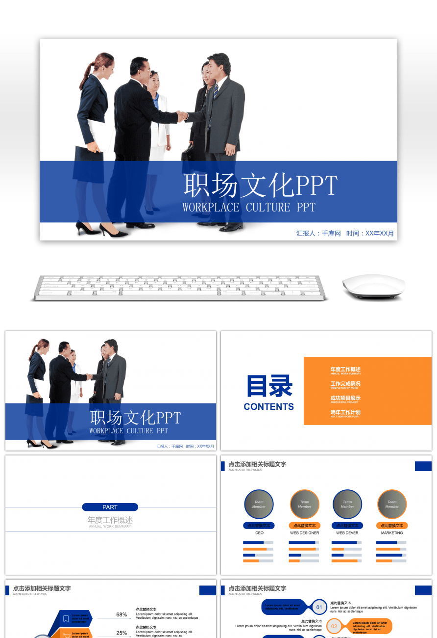 Awesome work team cooperation team building ppt template for free work team cooperation team building ppt template toneelgroepblik Image collections