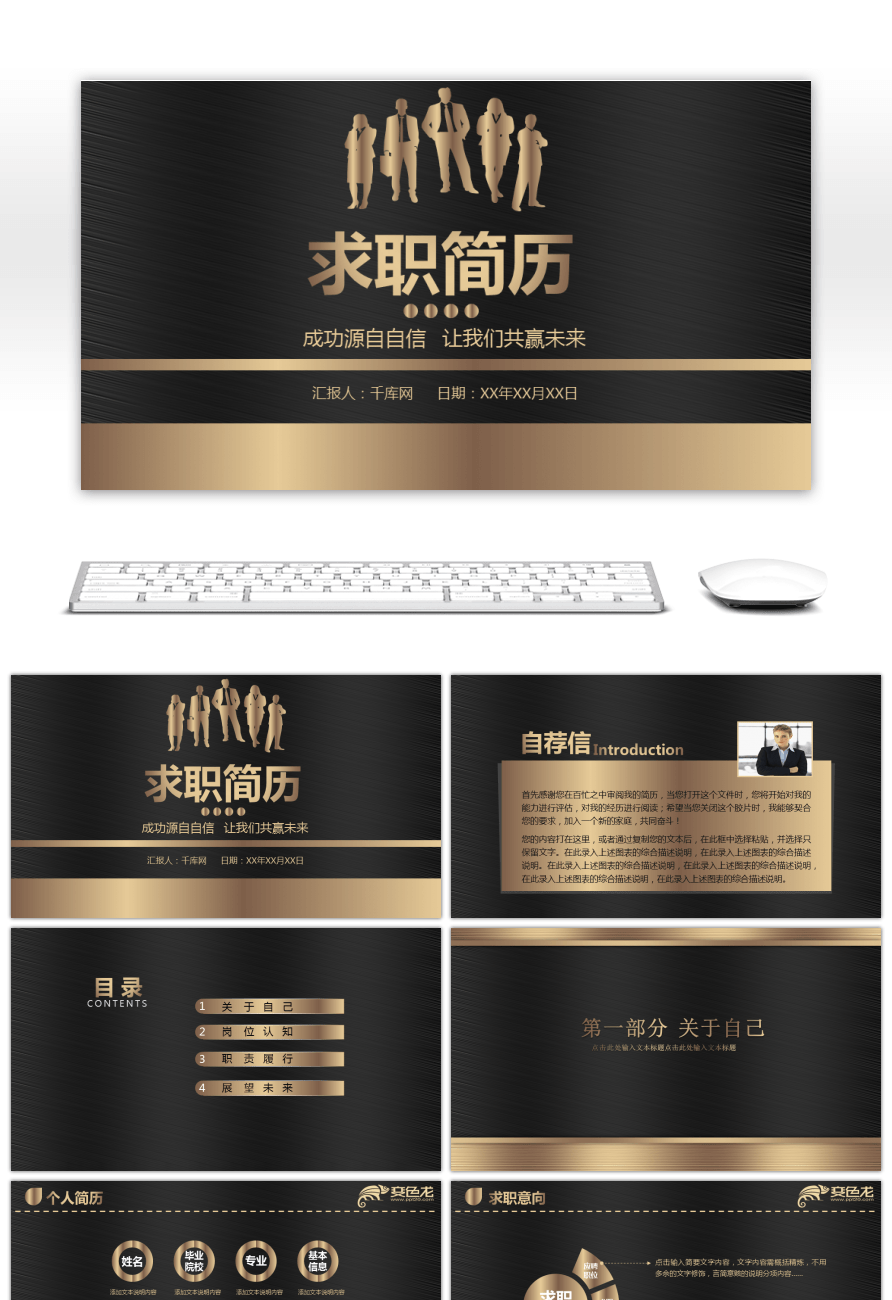 awesome black gold color matching resume ppt template for