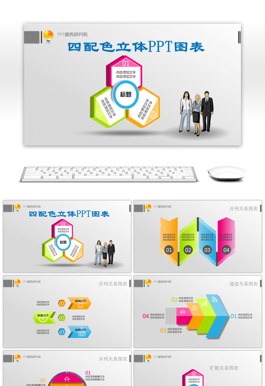 Awesome Four Color Stereo Ppt Relationship Chart For Unlimited Star Diagram Powerpoint Slides Presentation Diagrams Templates