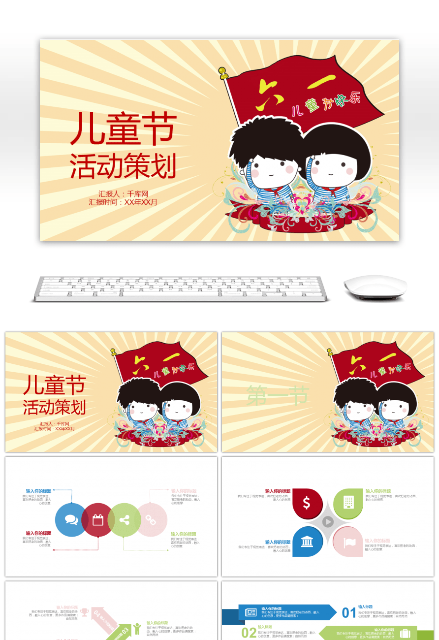 Awesome cute cartoon childrens day planning ppt template for free cute cartoon childrens day planning ppt template toneelgroepblik Images