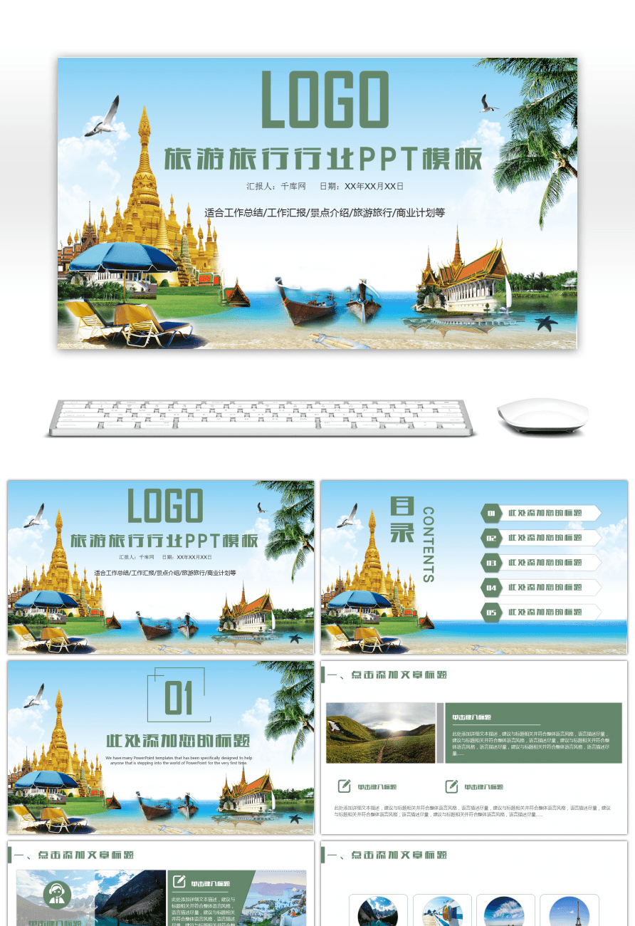 Awesome ppt template for tourism and travel industry for unlimited ppt template for tourism and travel industry toneelgroepblik Choice Image