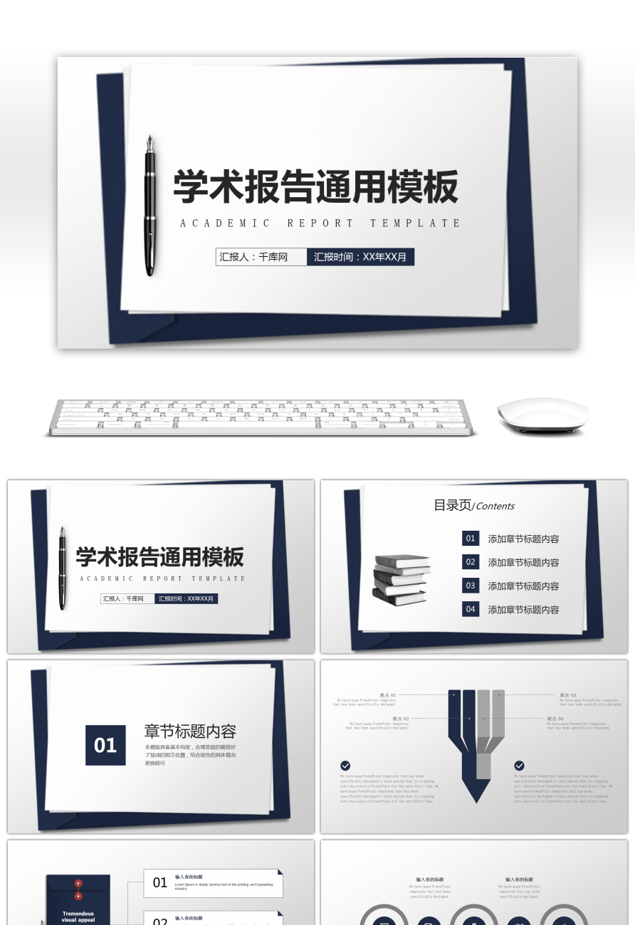 awesome blue concise academic report ppt template for unlimited