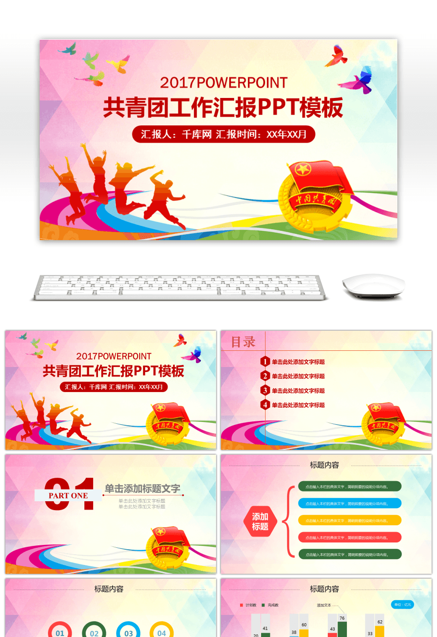 Awesome youth league youth league 54 youth volunteer youth ppt youth league youth league 54 youth volunteer youth ppt template toneelgroepblik Images