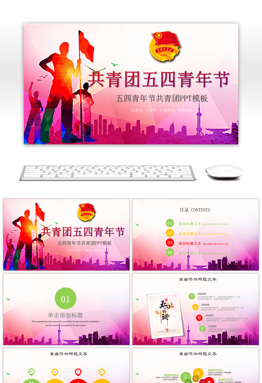 Awesome 54 youth festival ppt template for the communist youth 54 youth festival ppt template for the communist youth league committee of the communist youth league toneelgroepblik Image collections