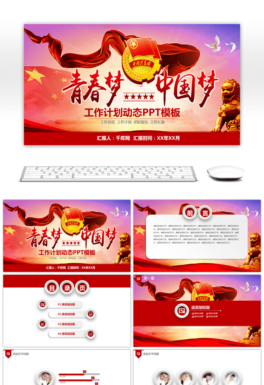 Awesome youth dream chinese dream 54 youth league green group ppt this ppt template is free for personal use additionally if you are subscribed to our premium account when using this ppt template you can avoid toneelgroepblik Image collections