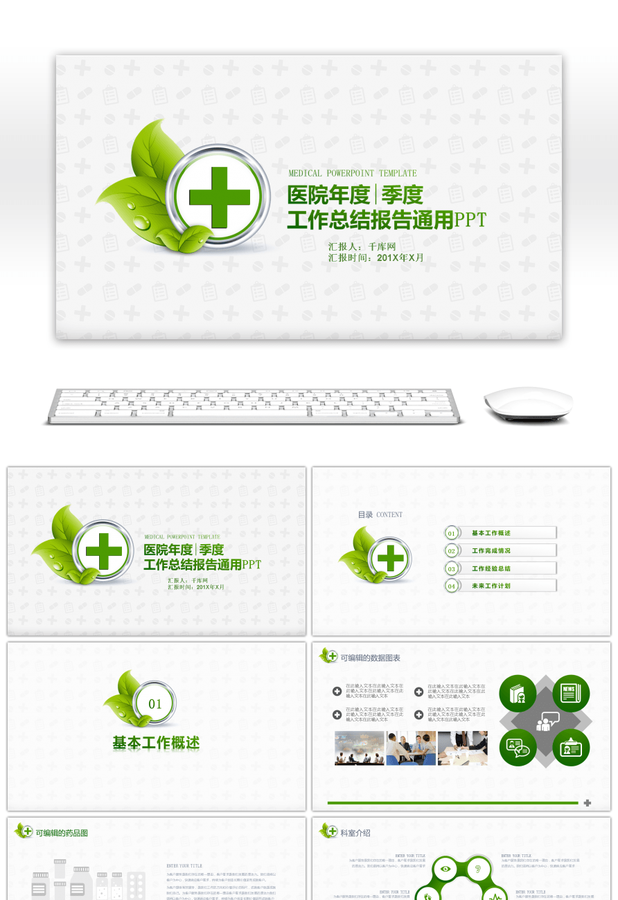 Awesome fresh green hospital work report general ppt template for this ppt template is free for personal use additionally if you are subscribed to our premium account when using this ppt template you can avoid toneelgroepblik Choice Image