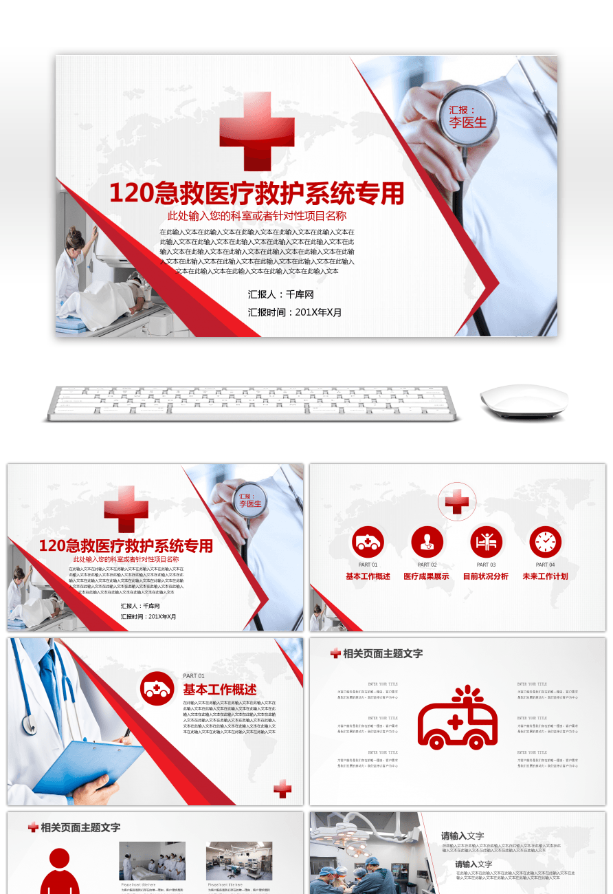 Awesome simplified wind 120 first aid medical and health system ppt simplified wind 120 first aid medical and health system ppt template maxwellsz