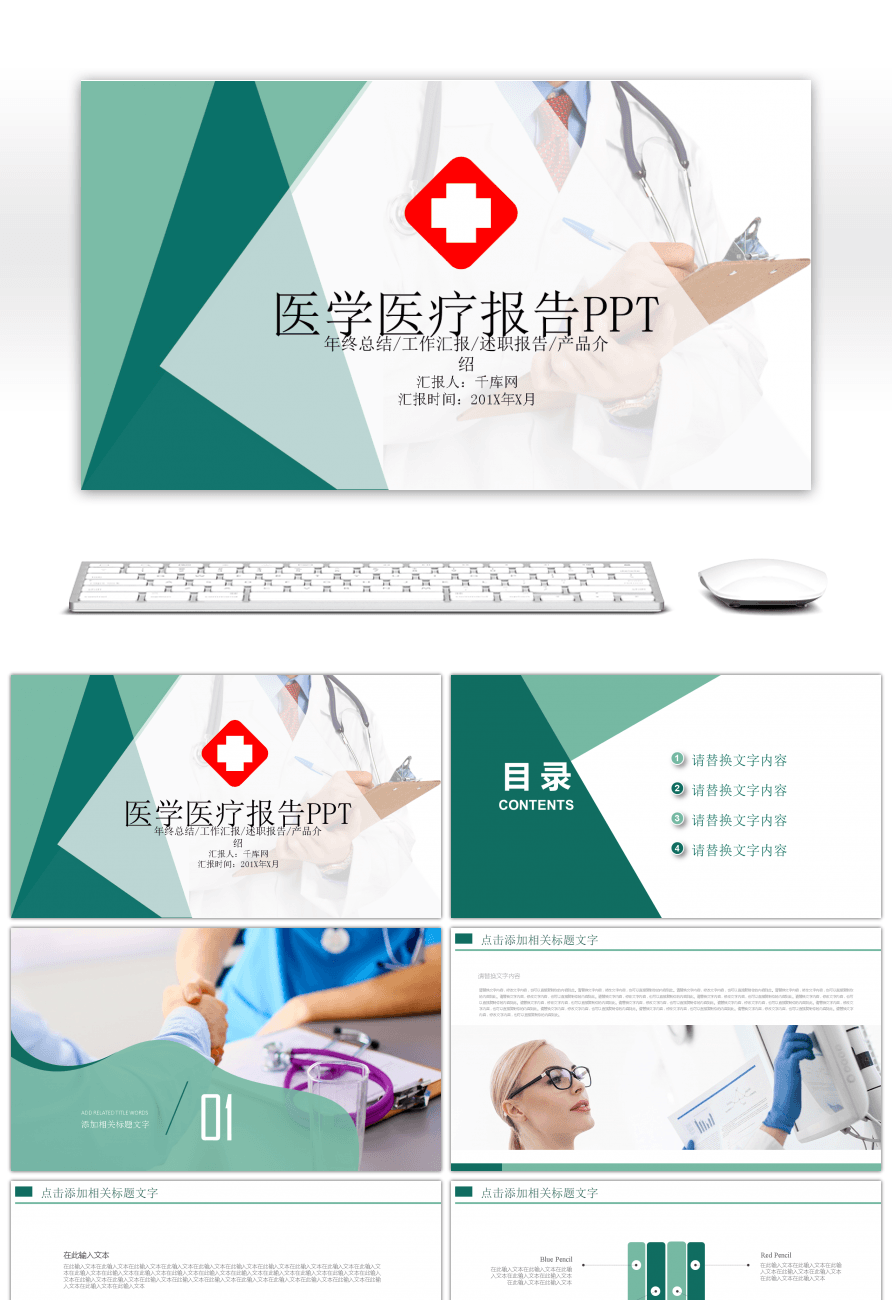 Awesome report on the work of doctors and nurses in medical and this ppt template is free for personal use additionally if you are subscribed to our premium account when using this ppt template you can avoid toneelgroepblik Gallery