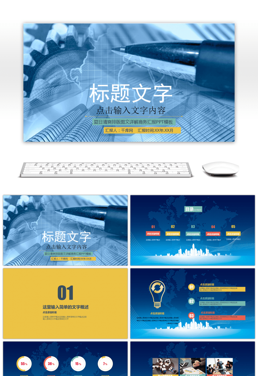 Awesome multipurpose ppt design template download for free download multipurpose ppt design template download alramifo Choice Image
