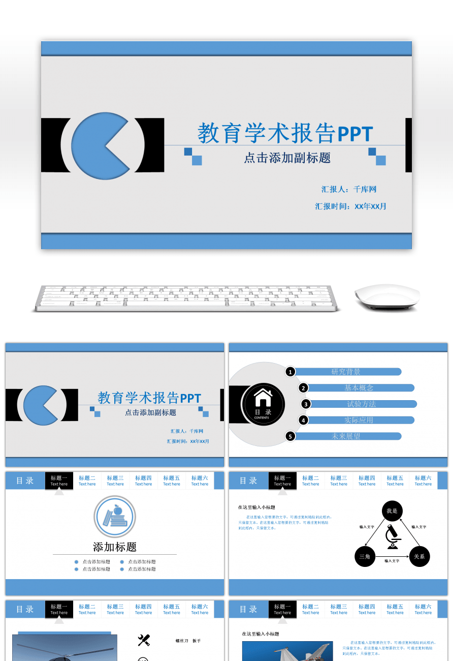 awesome blue flat education academic report ppt template for