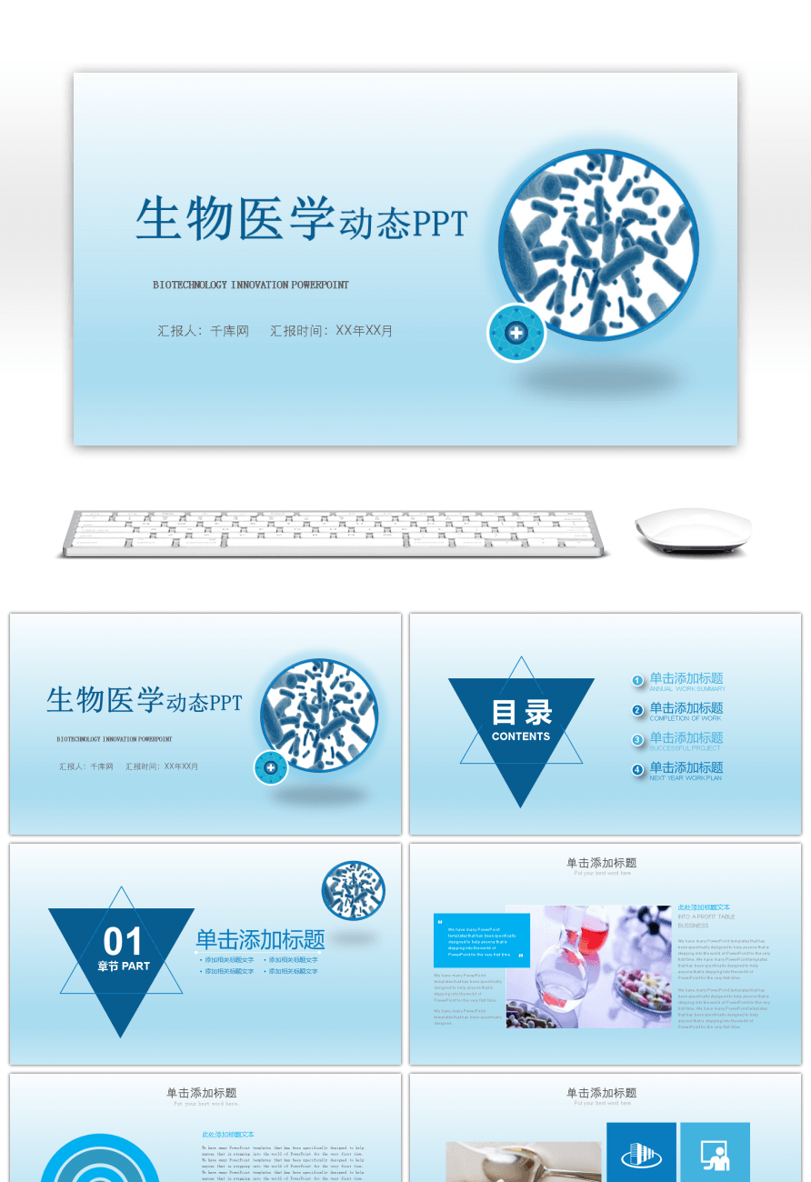 Awesome the general ppt template of the blue gradient medicine the general ppt template of the blue gradient medicine medical biological gene toneelgroepblik Images