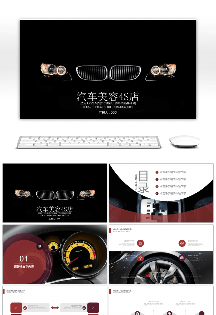 awesome flat car beauty 4s store car sales ppt template for