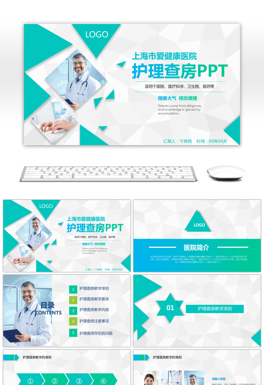 Nursing powerpoint template gallery templates example free download cool nurse powerpoint template pictures inspiration resume ideas free nursing powerpoint templates choice image templates example alramifo Gallery