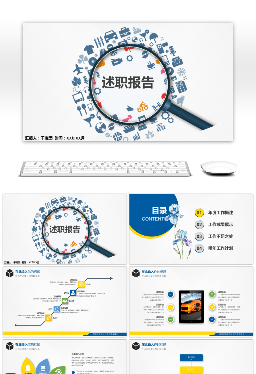 Awesome Blue Yellow Business Report Simple Ppt Template For