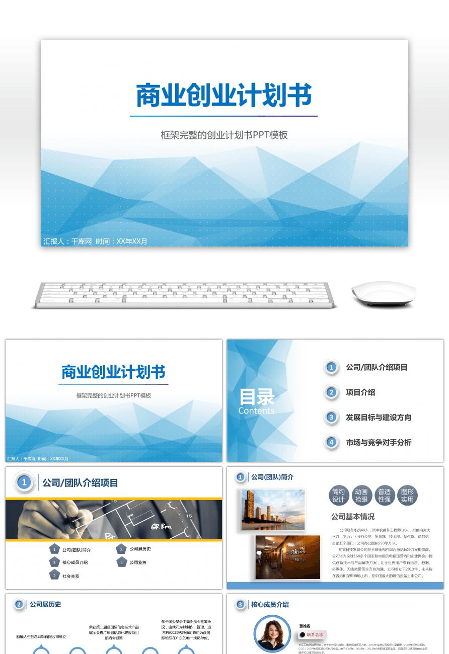 Impressionante empresa de tecnologia programa de empreendedorismo empresa de tecnologia programa de empreendedorismo ppt template azul toneelgroepblik Image collections