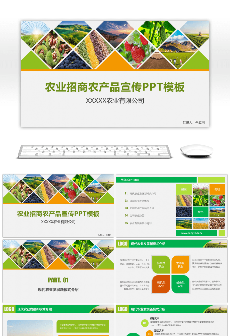 Awesome ppt template for agricultural commercial farm products ppt template for agricultural commercial farm products publicity toneelgroepblik