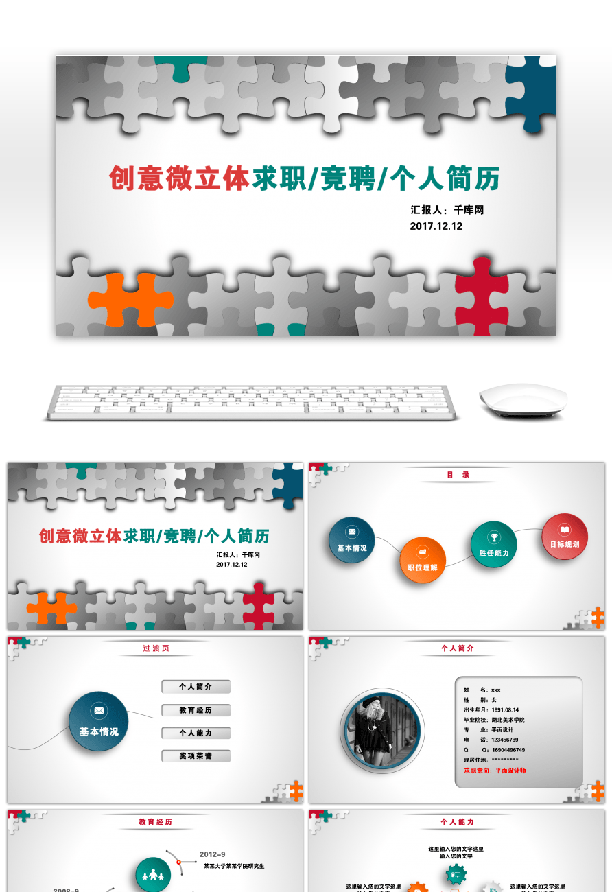 awesome creative job for the micro stereo resume template ppt for