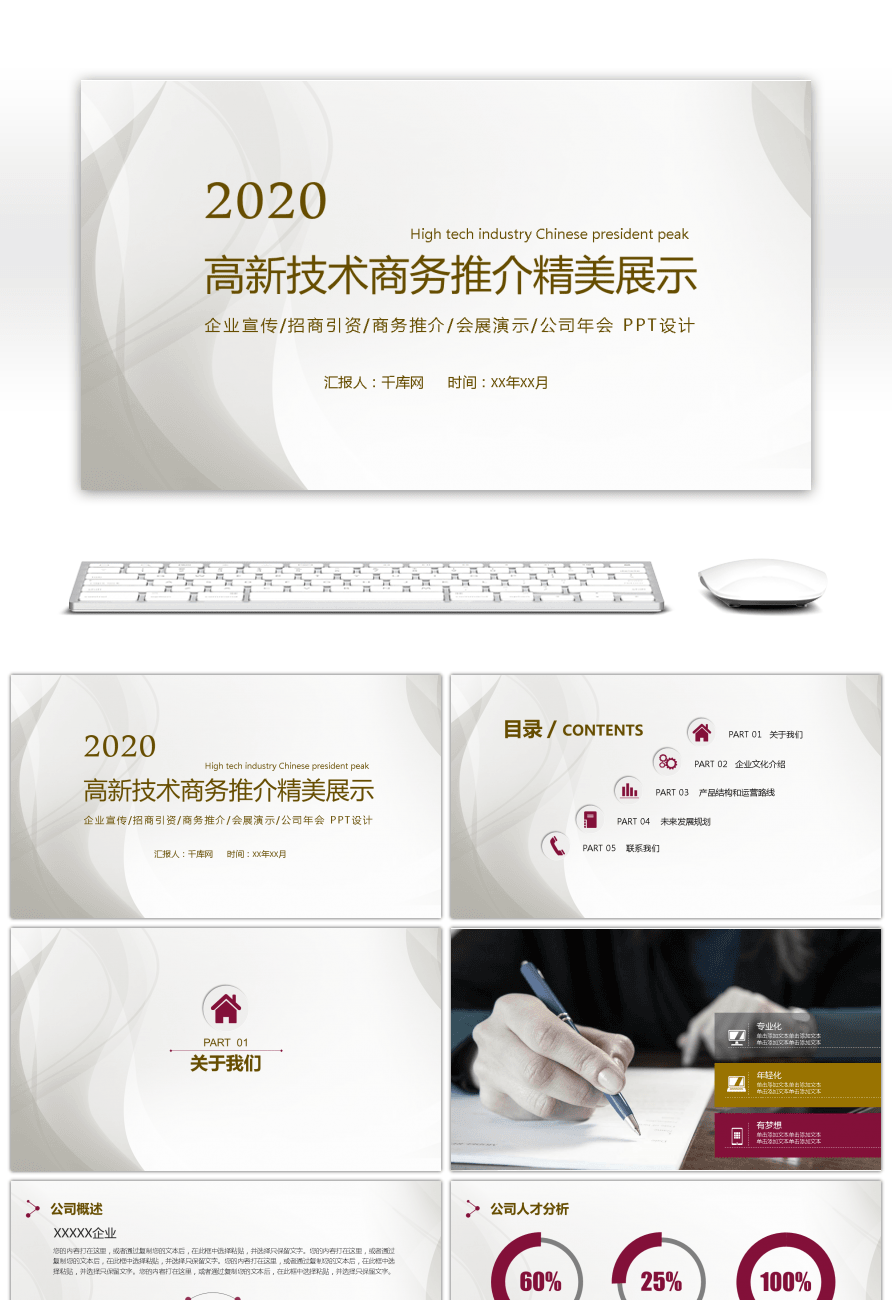 Awesome Fine New And High Technology Business Promotion Presentation
