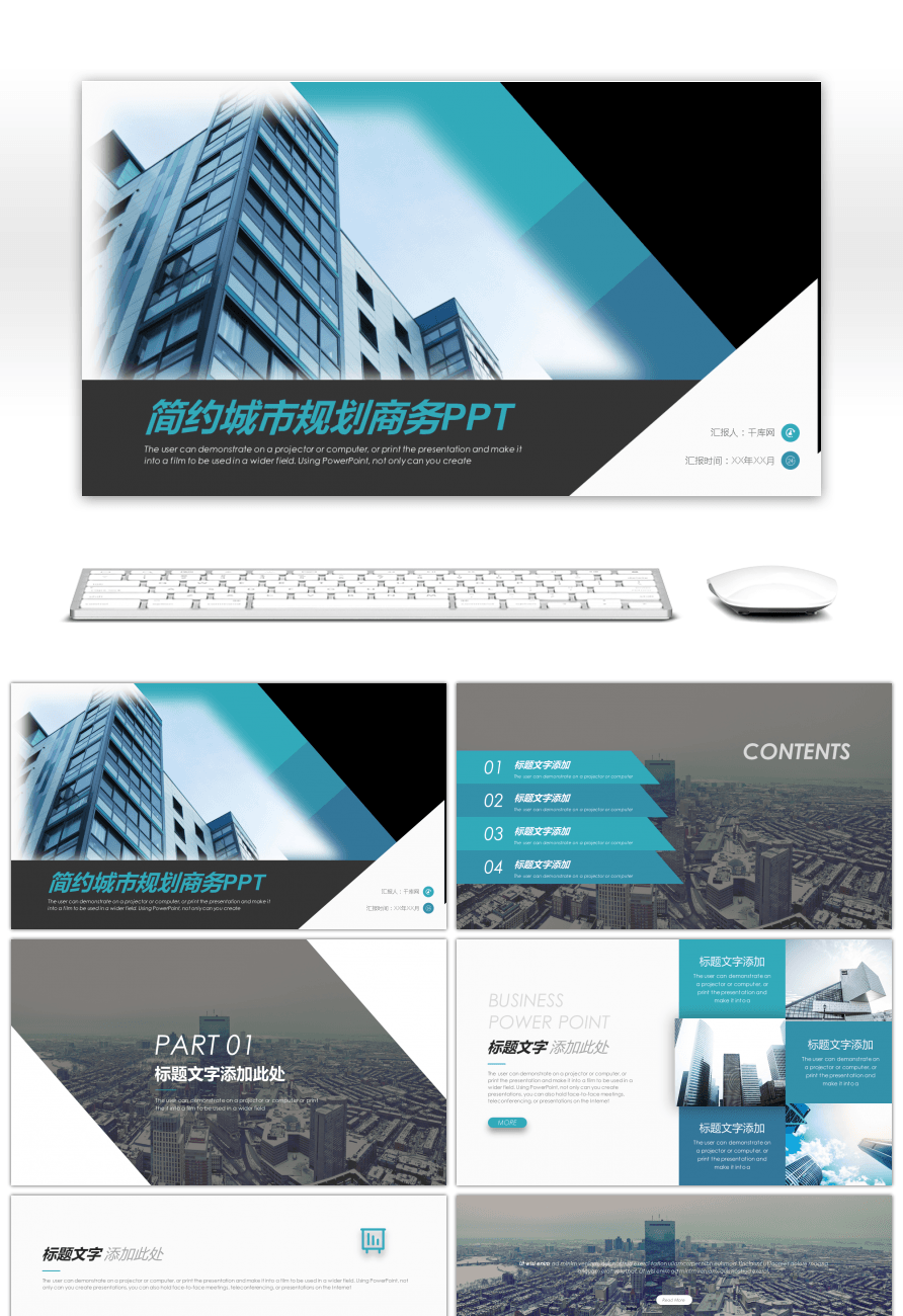 Awesome Blue Simple Business City Planning Ppt Template For