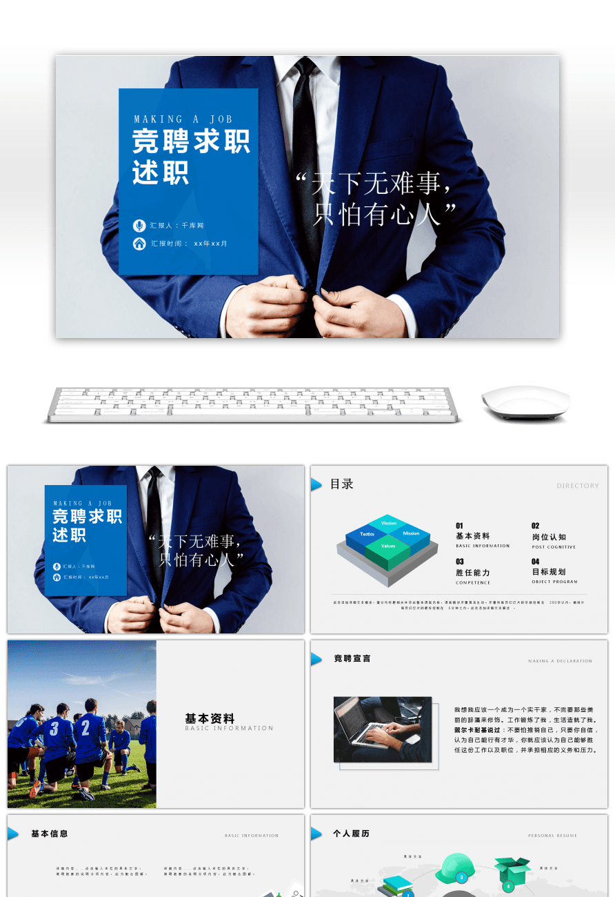 Awesome simple business competition for the job self introduction simple business competition for the job self introduction ppt template toneelgroepblik Image collections