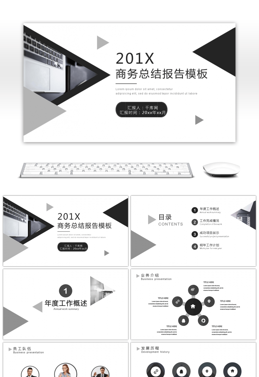 black and white business summary report template