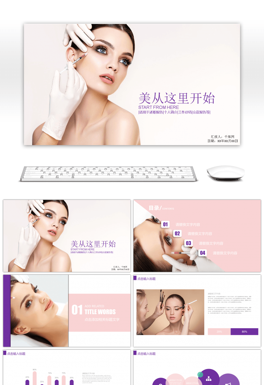 Awesome cosmetic beauty and body ppt template for free download on cosmetic beauty and body ppt template toneelgroepblik Image collections