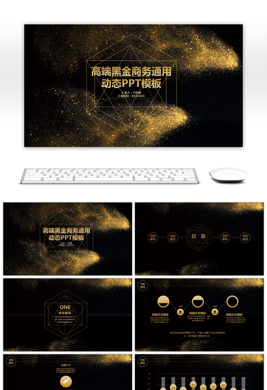 gold powerpoint template