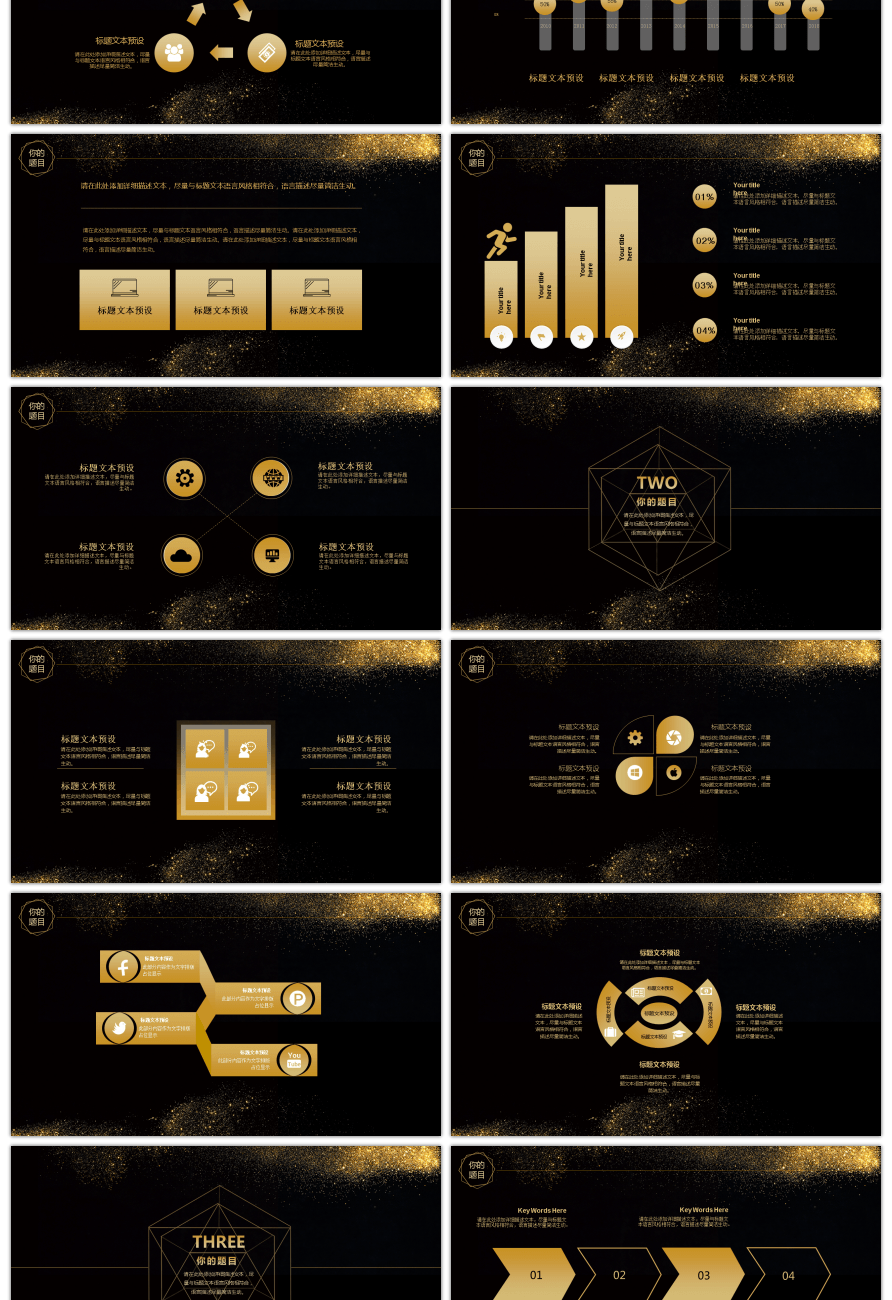 awesome high end business black gold general dynamic ppt