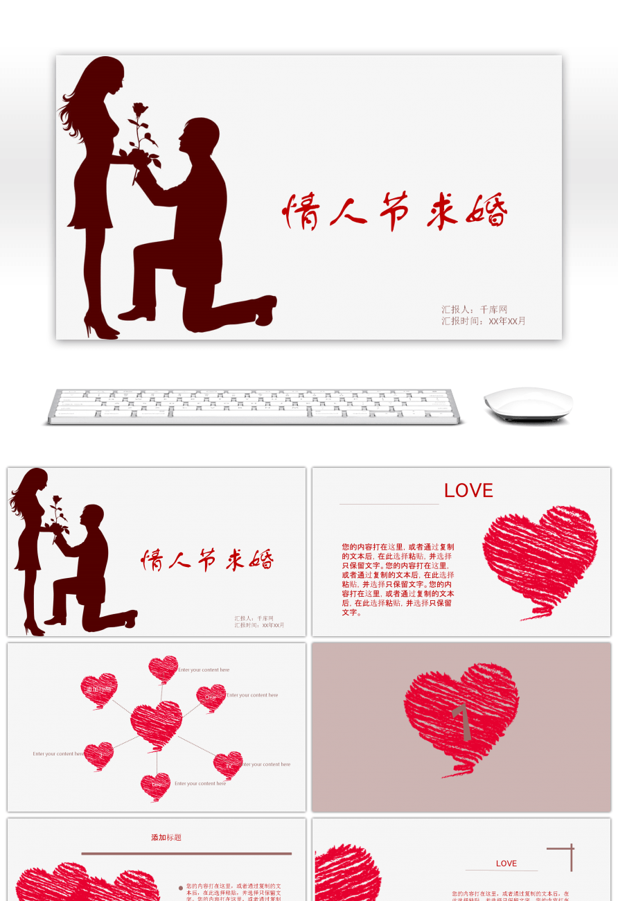 Awesome warm and romantic valentines day marriage ppt template for this ppt template is free for personal use additionally if you are subscribed to our premium account when using this ppt template you can avoid toneelgroepblik Images