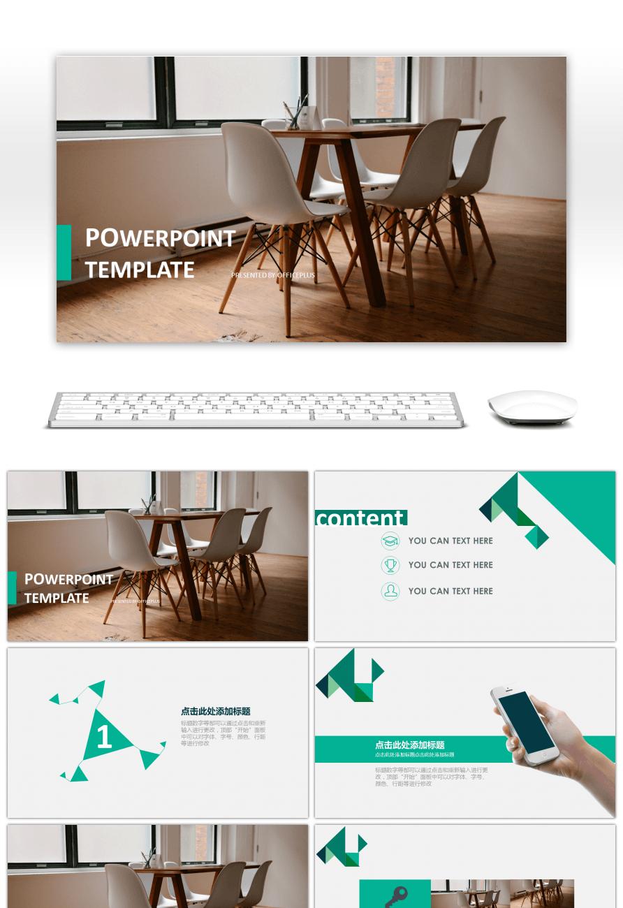 Impressionante modelo simplificado de design de interiores ppt para modelo simplificado de design de interiores ppt toneelgroepblik Images