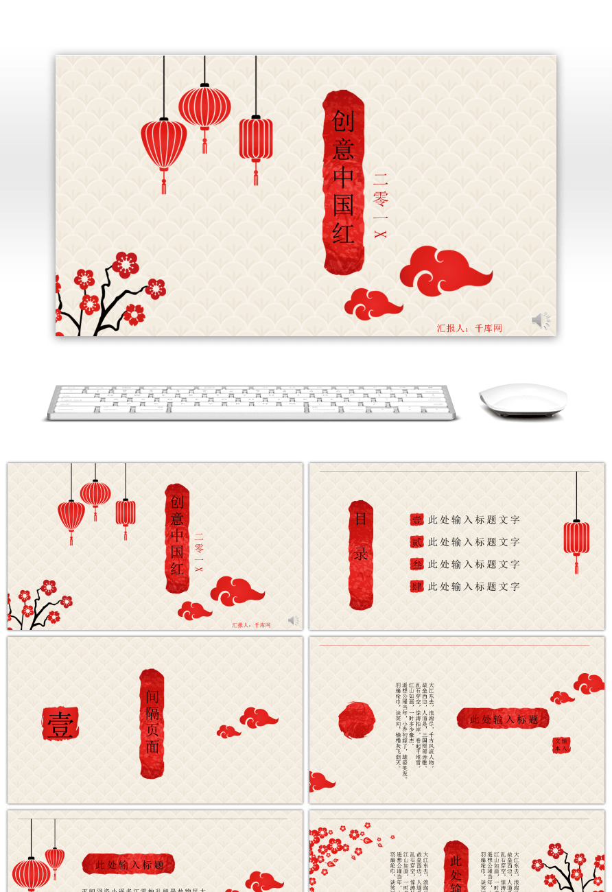 awesome retro chinese wind creative chinese red ppt template for