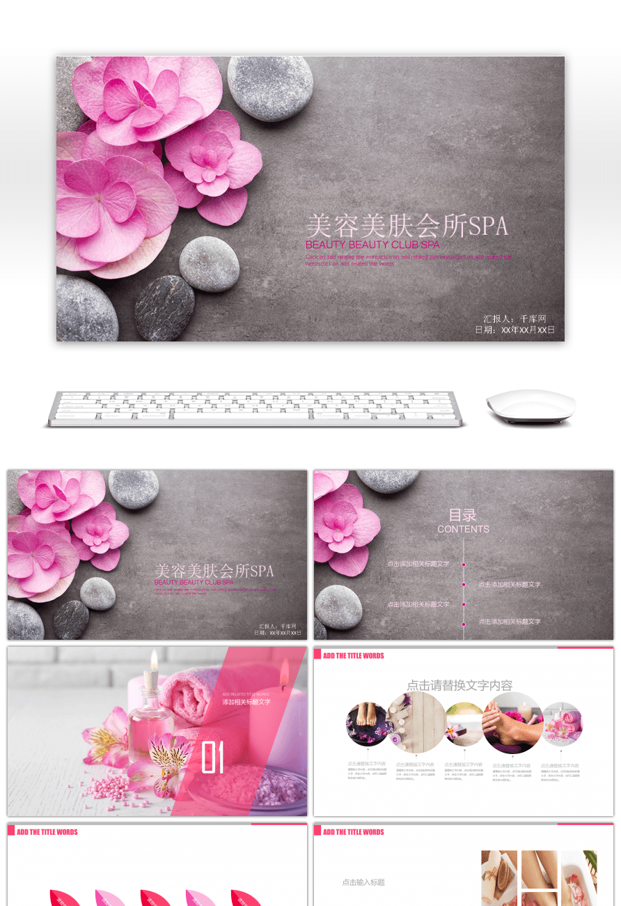 Awesome micro plastic spa institute of health care and beauty salon micro plastic spa institute of health care and beauty salon ppt template toneelgroepblik Choice Image