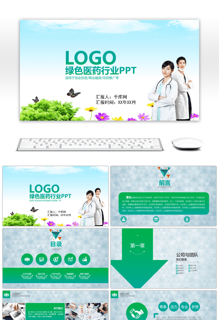 Awesome green medical doctor ppt template for Unlimited Download on ...