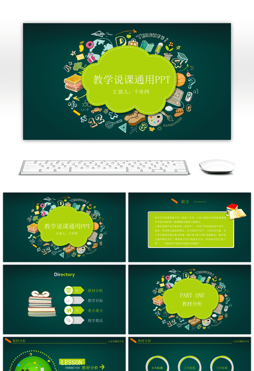 Awesome creative blackboard teaching and speaking class ppt template creative blackboard teaching and speaking class ppt template toneelgroepblik Image collections