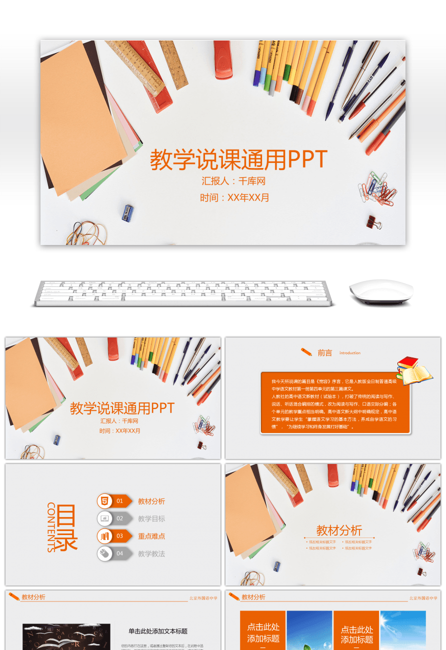 Awesome creative pencil teaching and speaking class ppt template for creative pencil teaching and speaking class ppt template toneelgroepblik Image collections