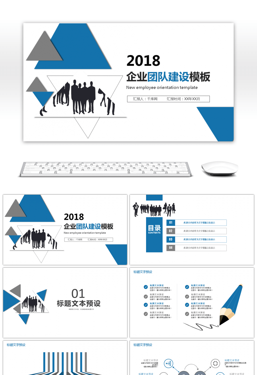 Awesome blue gray enterprise team building ppt template for free blue gray enterprise team building ppt template toneelgroepblik Image collections