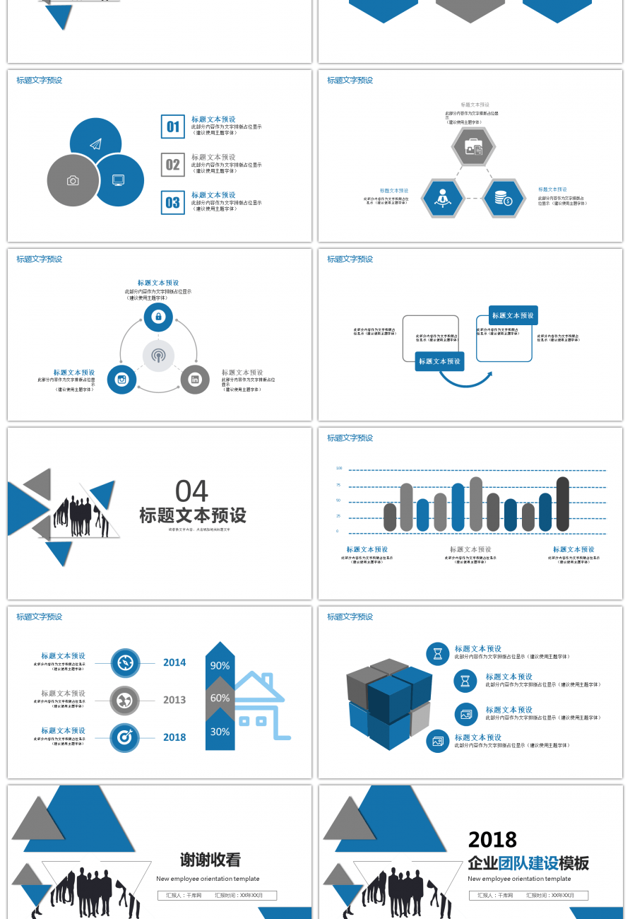 awesome blue gray enterprise team building ppt template