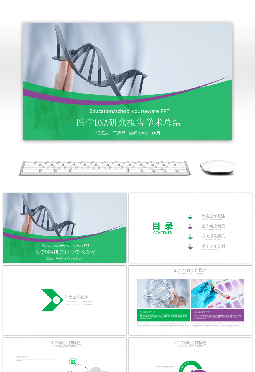 Awesome the academic summary of the medical dna research report ppt the academic summary of the medical dna research report ppt template toneelgroepblik Images