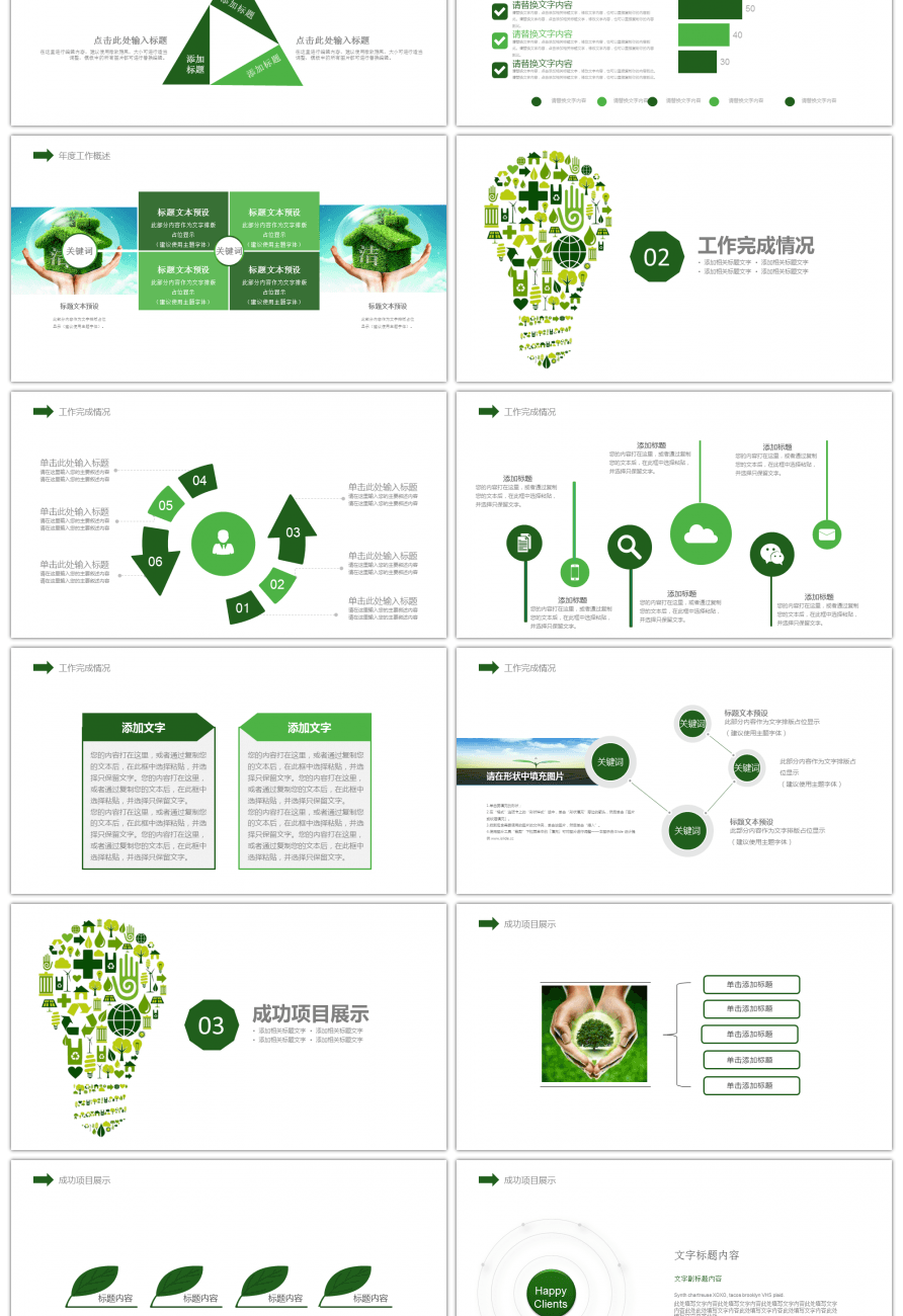 Awesome atmosphere green environmental protection energy for Environmental protection plan template