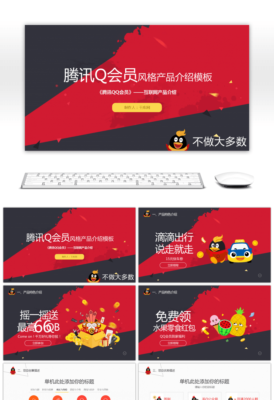 Awesome tencent qq membership products ppt template for