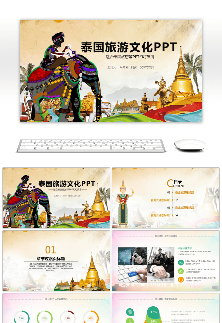 Awesome thailand culture thailand tourism work summary ppt template thailand culture thailand tourism work summary ppt template toneelgroepblik