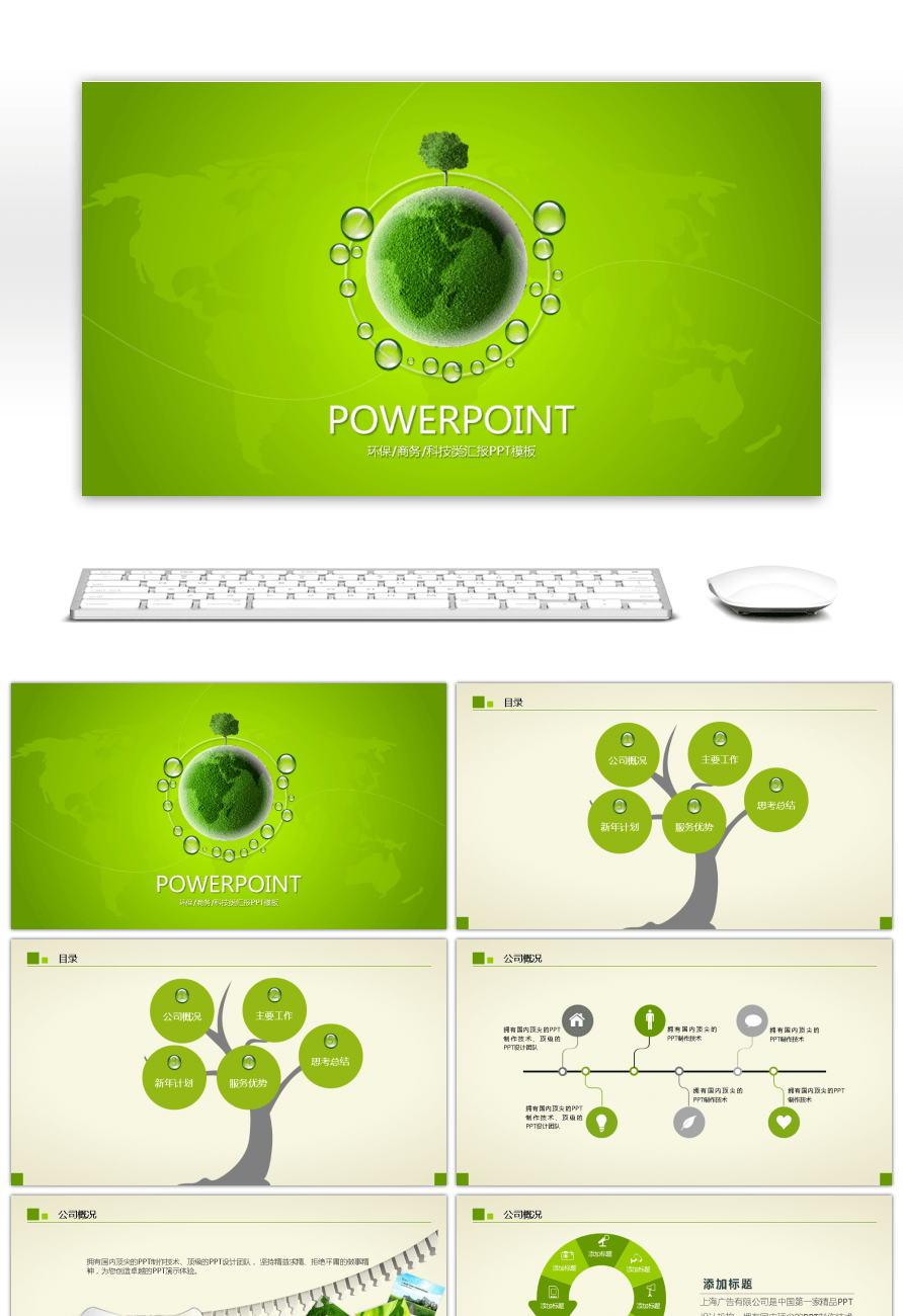 Awesome green earth low carbon environmental protection work report green earth low carbon environmental protection work report ppt template toneelgroepblik Image collections
