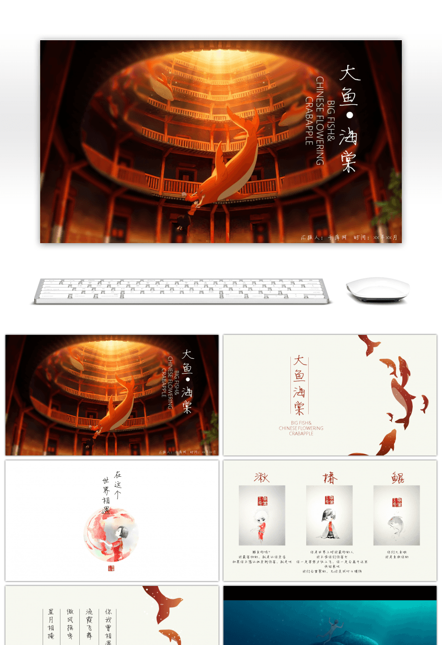 Awesome creative chinese wind animation film big fish begonia creative chinese wind animation film big fish begonia dynamic ppt template toneelgroepblik Images